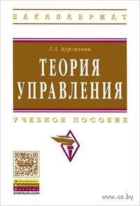 Теория управления. Лариса Бурганова