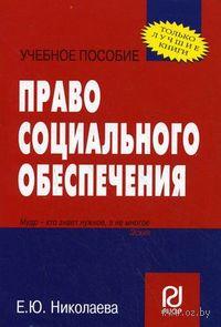 Право социального обеспечения. Е. Николаева