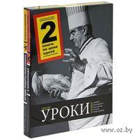 Уроки кулинарии (подарочный комплект из 2 книг). Кристоф Мюллер, Себастьен Серво