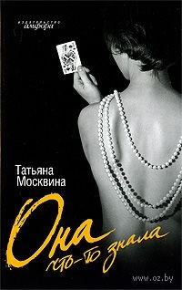Она что-то знала (м). Татьяна Москвина