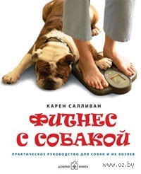 Фитнес с собакой. Практическое руководство для собак и их хозяев. Карен Салливан