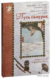 Путь самурая. Александр Дорофеев