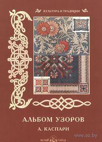 Альбом узоров. А. Каспари