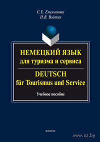 Немецкий язык для туризма и сервиса