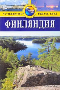 Финляндия. Путеводитель. Джон Спаркс