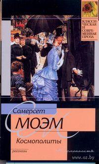 Космополиты. Уильям Сомерсет Моэм