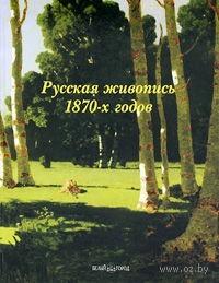 Русская живопись 1870-х годов. Елена Матвеева