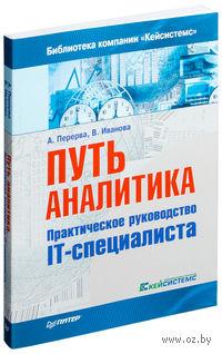 Путь аналитика. Практическое руководство IT-специалиста. В. Иванова, А. Перерва