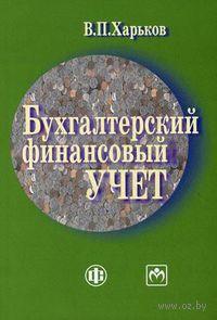 Бухгалтерский финансовый учет. Василий Харьков