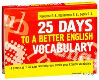 25 Days to a Better English. Vocabulary. Елена Макарова, Татьяна Пархамович, О. Бубич