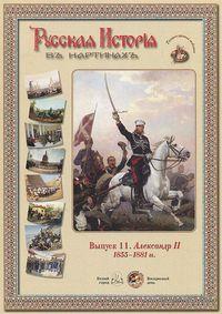 Русская история в картинах. Выпуск 11. Александр II. 1855–1881 гг