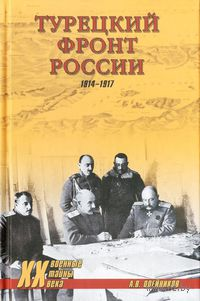 Турецкий фронт России. 1914-1917