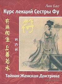 Курс лекций Сестры Фу, или Тайная Женская Доктрина. Лин Бао