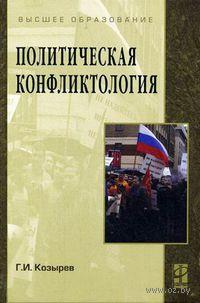 Политическая конфликтология. Геннадий Козырев