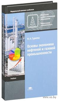 Основы экономики нефтяной и газовой промышленности. Марина Гуреева