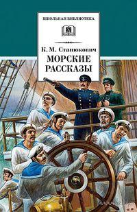 Морские рассказы. Константин Станюкович