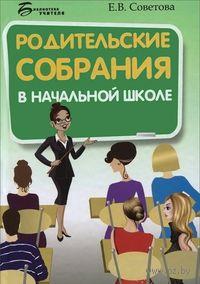 Родительские собрания в начальной школе