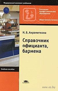 Справочник официанта, бармена. Наталия Ахрапоткова
