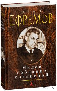 Иван Ефремов. Малое собрание сочинений