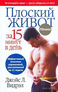 Плоский живот за 15 минут в день
