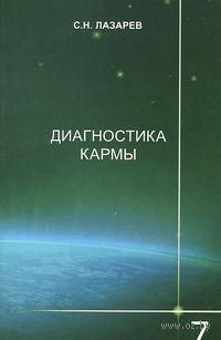 Диагностика кармы. Книга 7. Преодоление чувственного счастья. Сергей Лазарев