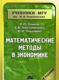 Математические методы в экономике. Олег Замков, Андрей Толстопятенко, Юрий Черемных