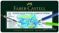 Акварельные карандаши ALBRECHT DURER в металической коробке (12 цветов)