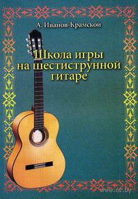 Школа игры на шестиструнной гитаре. А. Иванов-Крамской