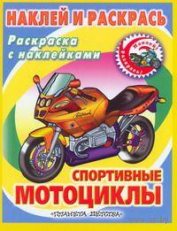 Спортивные мотоциклы. Наклей и раскрась