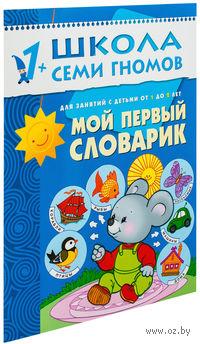 Мой первый словарик. Для занятий с детьми от 1 до 2 лет. Дарья Денисова