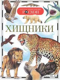 Хищники. Ирина Травина