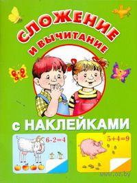 Сложение и вычитание с наклейками. Екатерина Виноградова