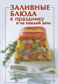 Заливные блюда к празднику и на каждый день