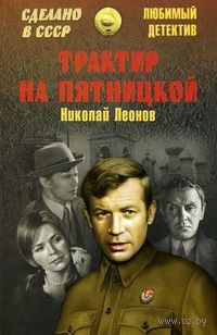 Трактир на Пятницкой. Николай Леонов