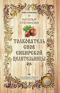 Толкователь снов сибирской целительницы. Наталья Степанова
