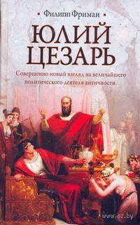 Юлий Цезарь. Филипп Фриман