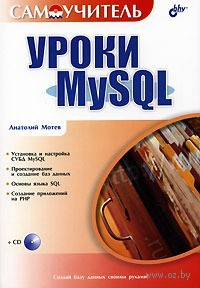 Уроки MySQL (+ CD). Анатолий Мотев