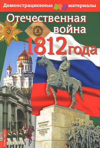 Отечественная война 1812 года. Демонстрационный материал. Марина Чернова