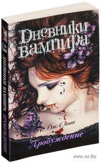 Дневники вампира. Пробуждение. Лиза Смит