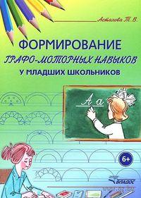 Формирование графо-моторных навыков у младших школьников