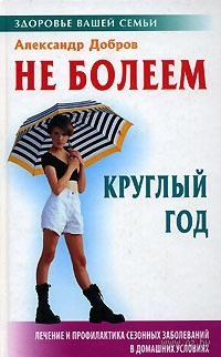 Не болеем круглый год. Александр Добров