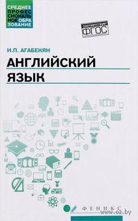 Английский язык. Игорь Агабекян
