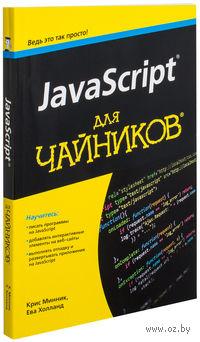 JavaScript для
