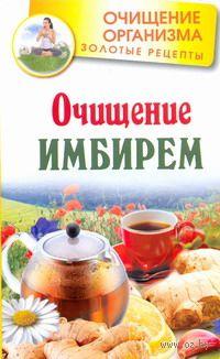 Очищение имбирем. Григорий Михайлов, Леонид Вехов