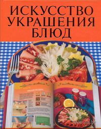 Искусство украшения блюд. Е. Васильева