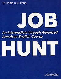 В поисках работы. JOB HUNT. С. Ильина