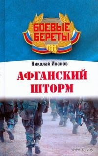 Афганский шторм. Николай Иванов