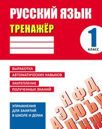 Русский язык. 1 класс. Тренажер