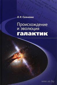 Происхождение и эволюция галактик