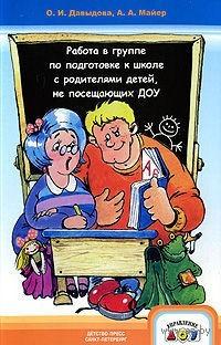 Работа в группе по подготовке к школе с родителями детей, не посещающих ДОУ. Ольга Давыдова, Алексей Майер